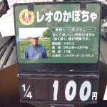 While it didn't make this list, beware of grocers who use price tags written in Japanese.